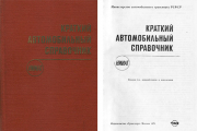 Краткий автомобильный справочник НИИАТ. Изд. 6. М.Транспорт 1971
