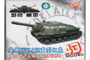 Танк ИСУ-152. Сборка без клея (1/72)