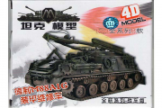 Танк M88AIG. Сборка без клея (1/72)