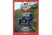 Журнал Автолегенды СССР №099 НАМИ-1