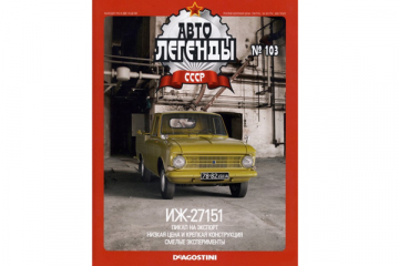 Журнал Автолегенды СССР №103 ИЖ-27151