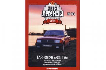 Журнал Автолегенды СССР №104 ГАЗ-31029 'Волга'