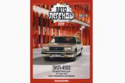 Журнал Автолегенды СССР №110 ЗИЛ-4102