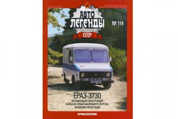 Журнал Автолегенды СССР №114 ЕрАЗ-3730