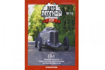 Журнал Автолегенды СССР №116 ГАЗ-ГЛ 1