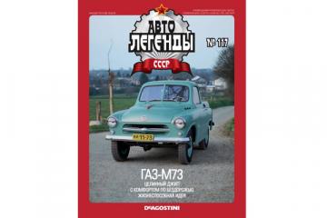 Журнал Автолегенды СССР №117 ГАЗ-М73