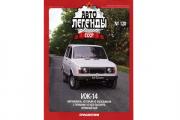 Журнал Автолегенды СССР №120 ИЖ-14