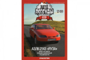 Журнал Автолегенды СССР №125 Москвич-2143 'Яуза'