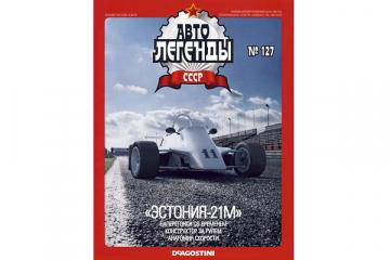 Журнал Автолегенды СССР №127 Эстония-21