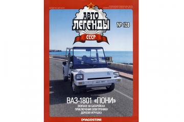 Журнал Автолегенды СССР №128 ВАЗ-1801 'Пони'