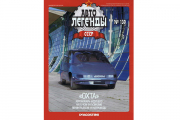 Журнал Автолегенды СССР №130 Охта