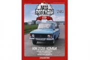 Журнал Автолегенды СССР №134 ИЖ-21251 КОМБИ