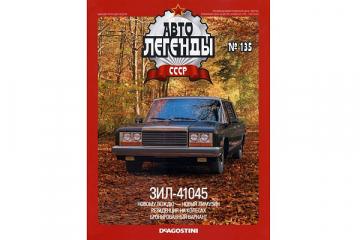 Журнал Автолегенды СССР №135 ЗИЛ-41045