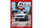 Журнал Автолегенды СССР №137 Москвич-2734