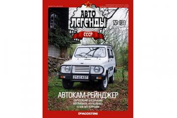 Журнал Автолегенды СССР №138 Автокам-Рейнджер