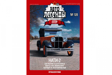 Журнал Автолегенды СССР №139 НАТИ-2