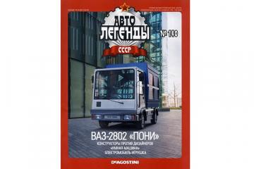 Журнал Автолегенды СССР №140 ВАЗ-2802 'Пони'