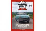 Журнал Автолегенды СССР №141 Москвич-403ИЭ