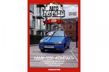 Журнал Автолегенды СССР №142 НАМИ-0288 'Компакт'