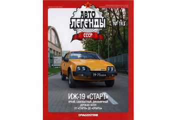 Журнал Автолегенды СССР №143 ИЖ-19 'Старт'