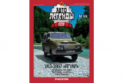Журнал Автолегенды СССР №144 УАЗ-3907 'Ягуар'