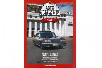 Журнал Автолегенды СССР №145 ЗИЛ-41042