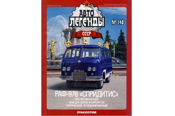 Журнал Автолегенды СССР №148 РАФ-978 'Спридитис'