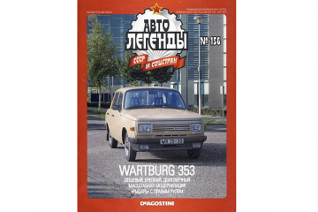 Журнал Автолегенды СССР №156 Wartburg 353