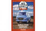 Журнал Автолегенды СССР №158 Barkas B1000