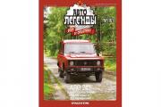 Журнал Автолегенды СССР №161 ARO 243