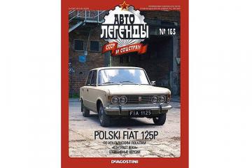 Журнал Автолегенды СССР №165 Polski FIAT 125P