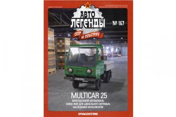 Журнал Автолегенды СССР №167 (146) Multicar 25