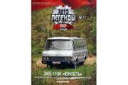 Журнал Автолегенды СССР лучшее №011 ЗИЛ-118К 'Юность'