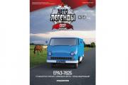 Журнал Автолегенды СССР лучшее №068 ЕРАЗ-762Б