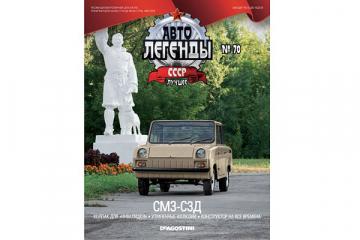 Журнал Автолегенды СССР лучшее №070 СМЗ-С3Д