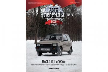 Журнал Автолегенды СССР лучшее №072 ВАЗ-1111 'Ока'