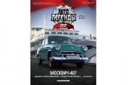 Журнал Автолегенды СССР лучшее №004 Москвич-407