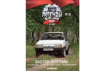 Журнал Автолегенды СССР лучшее №022 ВАЗ-2109 'Спутник'