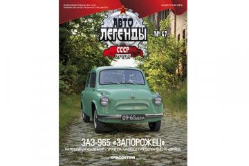 Журнал Автолегенды СССР лучшее №067 ЗАЗ-965 'Запорожец'
