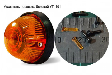 Указатель поворота УП-101, компл. 2 шт. (1/43)