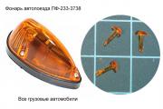 Фонарь автопоезда ПФ-233-3738 (капля), компл. 3 шт. (1/43)
