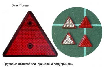 Знак 'Прицеп' красный 1 шт. (1/43)