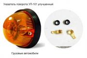 Указатель поворота УП-101 улучшенный, компл. 2 шт. (1/43)