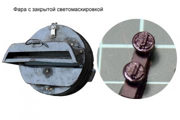 Фара с закрытой светомаскировкой, компл. 2 шт. (1/43)