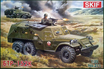 БТР-152К (1/35)