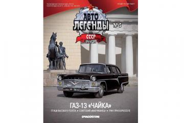 Журнал Автолегенды СССР лучшее №005 ГАЗ-13 'Чайка'