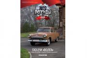 Журнал Автолегенды СССР лучшее №071 ГАЗ-21И 'Волга'