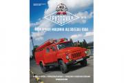 Журнал Автолегенды СССР. Грузовики №008 Пожарная машина АЦ-30(53А)-106А