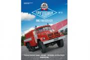 Журнал Автолегенды СССР. Грузовики №011 ПНС-110(131)-131