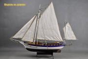 Корабль Spray Boston яхта (666 мм) 1/30